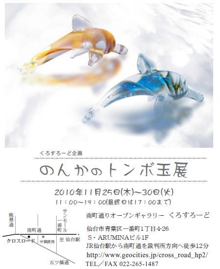 作品展 『のんかのトンボ玉展』