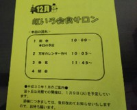 2017年12月5日(火)虹いろ会食サロンへお手伝いに参加しました(^O^)