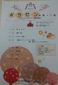 社協主催 ボラセンお茶っこ会に出席しました。