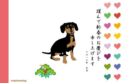 フェミニンでガーリーな犬のイラスト年賀状テンプレート戌年2018