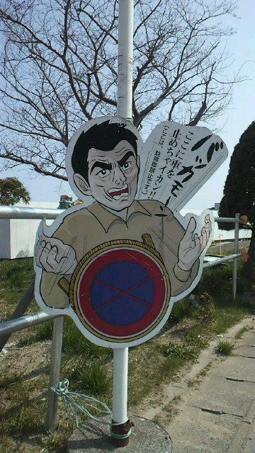 怒られた~・・・駐停車禁止!