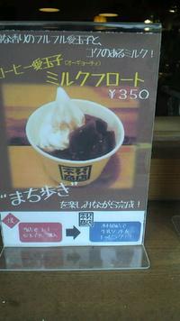 二つで一つ・・・コーヒー愛玉子ミルクフロート