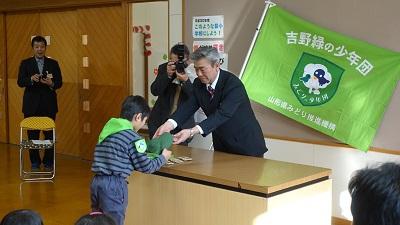 緑の少年団入団式