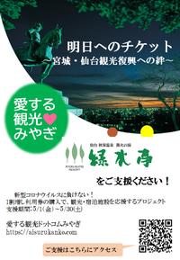 愛する観光ドットコムみやぎ 明日へのチケット あと5日!!