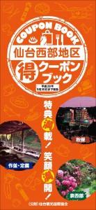 仙台西部地区観光展