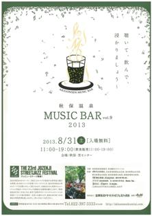 音楽と温泉とお酒にどっぷり!?