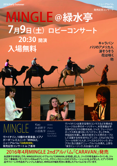 7月9日はミングルさんのコンサート!