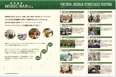 秋保温泉MUSICBAR2016 vol.12プログラム