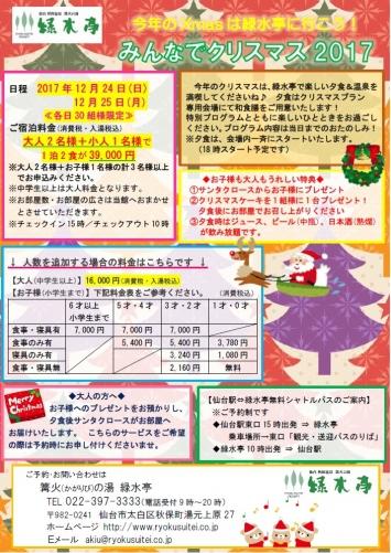 緑水亭クリスマスファミリープラン☆