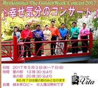 音楽好きな方GWは緑水亭でお待ちしております! 2017/04/25 10:52:59
