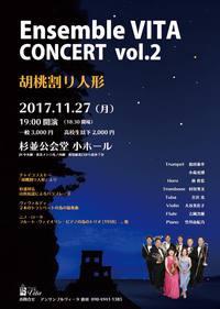 コンサートのご案内@東京 2017/11/16 13:47:03