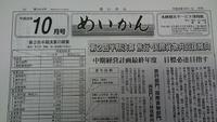 執筆掲載のご報告☆ 2017/10/19 10:45:03
