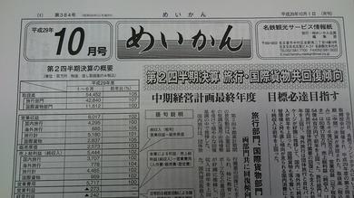 執筆掲載のご報告☆