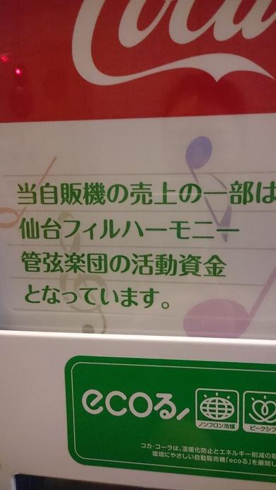 緑水亭は仙台フィルを応援しています!