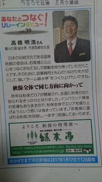 河北新報 リレーインタビューに掲載中です! 2017/01/11 11:03:43