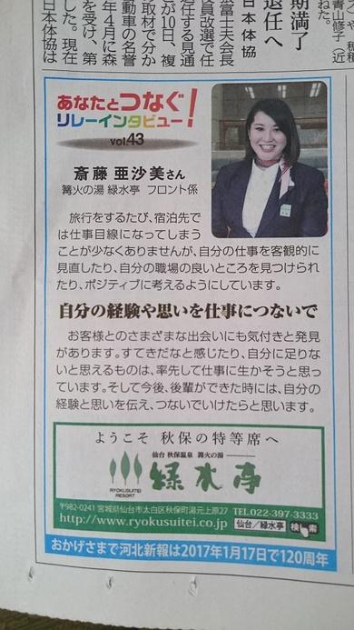 河北新報 リレーインタビューに掲載中です!