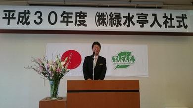 創業50周年記念年の入社式