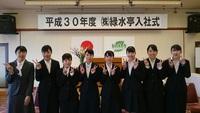 創業50周年記念年の入社式 2018/04/01 11:34:28