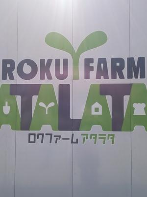 ROKU FARM ATARATAのご紹介