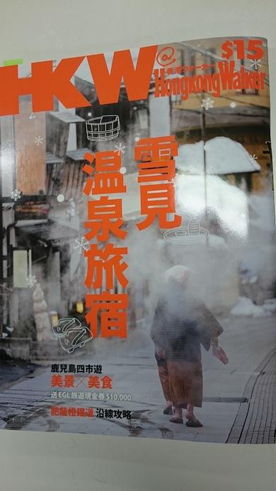 香港ウォーカーに掲載されました!