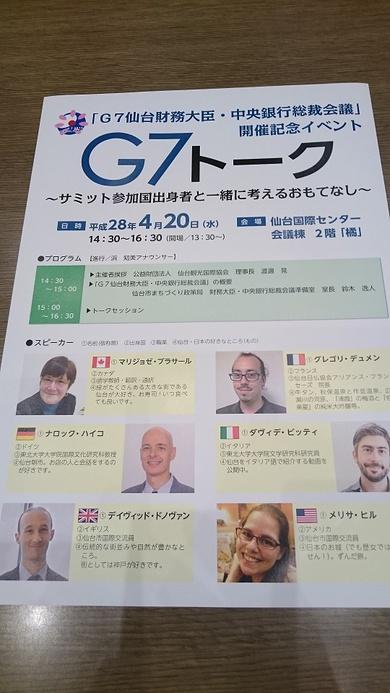 G7仙台財務大臣・中央総裁会議に向けて