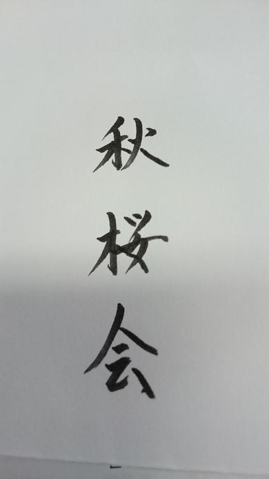 秋桜会で講演