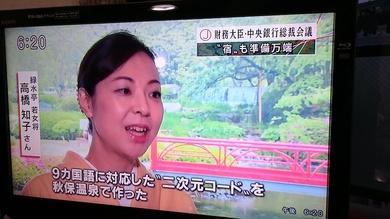 G7仙台財務大臣・中央総裁会議における交通規制