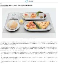 日本航空JAL 地域を伝えるプロモーション仙台特集!!