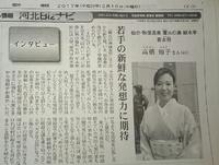 2/16河北新報に掲載されました!
