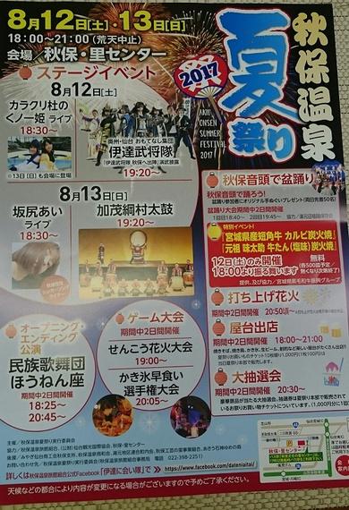 12日・13日は秋保温泉夏祭りですよ!