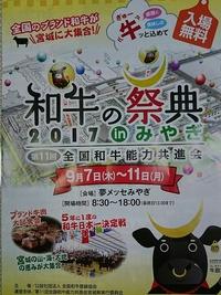 和牛のオリンピック!! 2017/09/07 16:44:03
