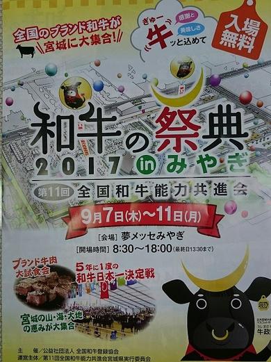 和牛のオリンピック!!