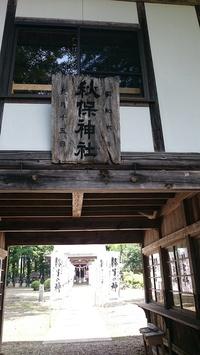 秋保神社例大祭