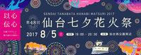 仙台の夏 仙台七夕花火祭り 2017/08/05 15:04:03