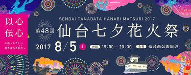 仙台の夏 仙台七夕花火祭り