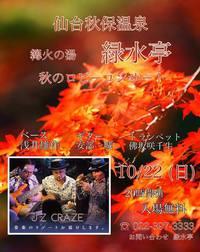 明日10/22(日)ロビーコンサートの中止のお知らせ 2017/10/21 19:55:29