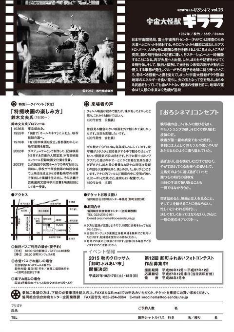 【『おろシネマ』 vol.23】が開催されます。