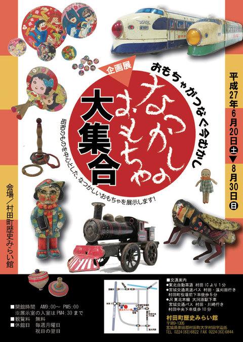 企画展『なつかしのおもちゃ大集合!!』が開催されます