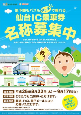 <仙台IC乗車券>の名称が【イクスカ】に決定!