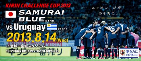 【キリンチャレンジカップ】日本2-4ウルグアイ