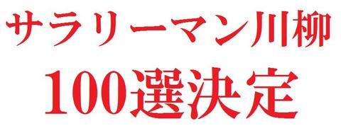 【第33回サラリーマン川柳コンクール】優秀100句決定!