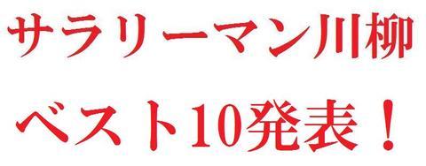 【第30回第一生命サラリーマン川柳コンクール】ベスト10発表!