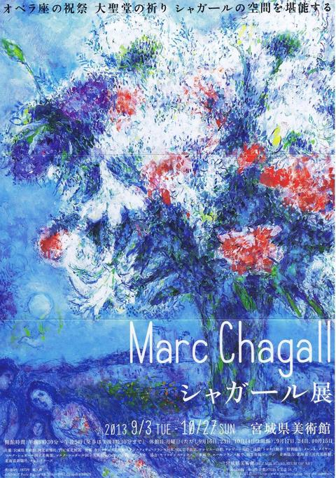 今日から9月。明後日からは【シャガール展】が開催