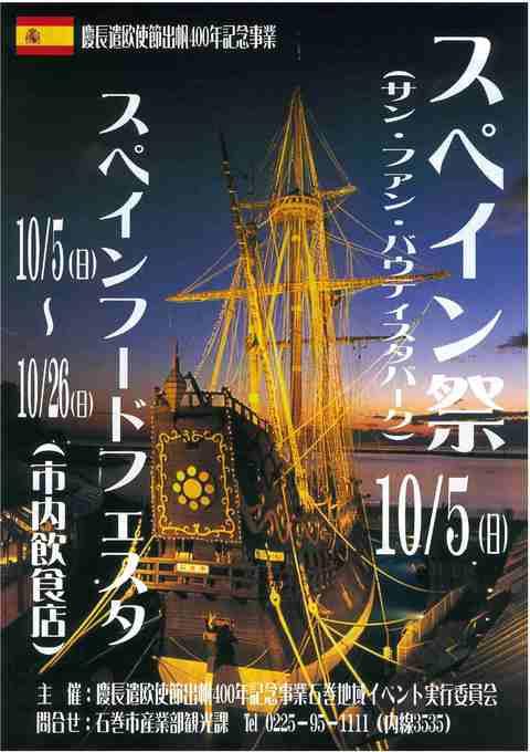 慶長遣欧使節出帆400年記念事業【スペイン祭】が開催されます