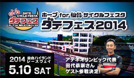 【ホープ for 仙台 サイクルフェスタ ダテフェス2014】が開催されます