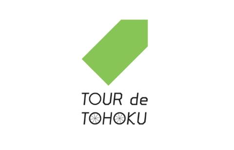 【ツール・ド・東北2017】が開催されます