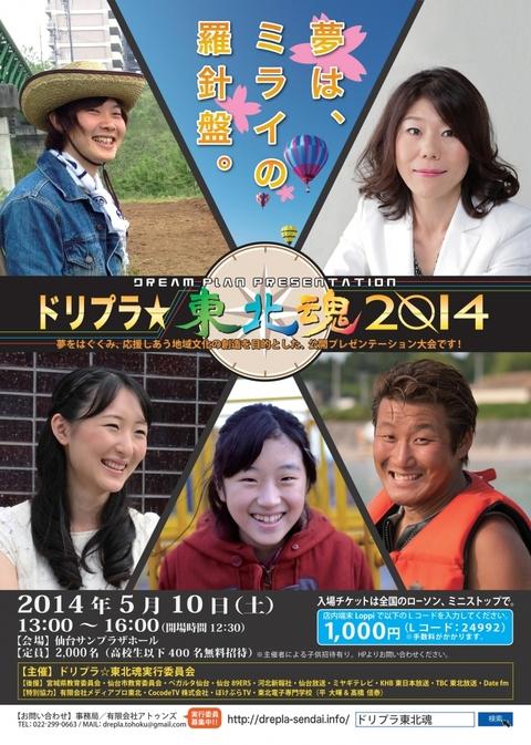 【ドリプラ☆東北魂2014 ~夢は、ミライの羅針盤~】が開催されます