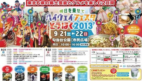 【ハイウェイフェスタとうほく2013】が開催されます