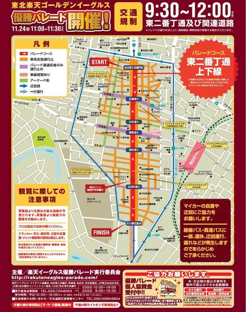 【楽天イーグルス優勝パレード】が行われます!
