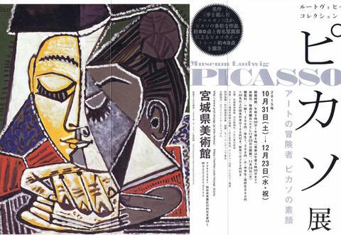 【ピカソ展】が開催されています